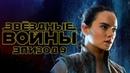 Звездные войны Эпизод 9 Обзор / Тизер-трейлер на русском