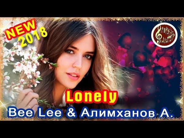 Ну Очень Офигенная 🎤🎧💋 Bee Lee Алимханов Андрей 🎧💋 Lonely