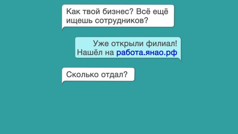 Найм сотрудниковRabota.yanao.ru