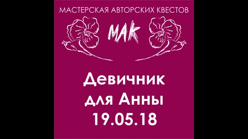 Девичник Аня 19.05.18