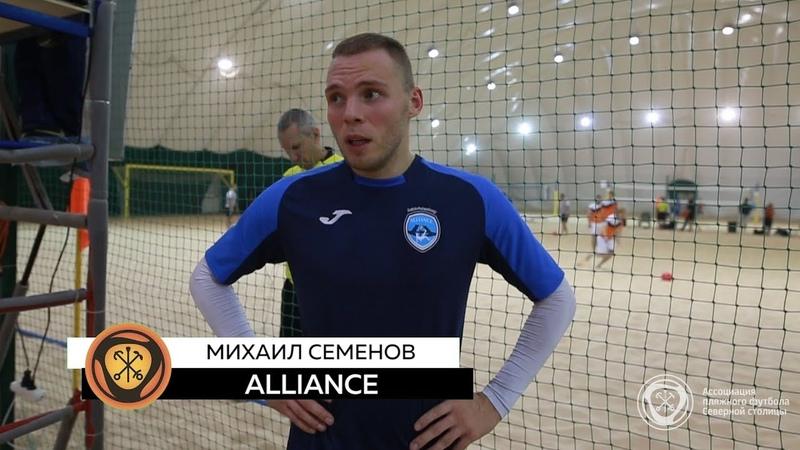М.Семенов: Возьмем реванш