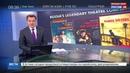 Новости на Россия 24 • Современник отправился на гастроли в Лондон