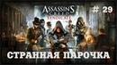 Assassin's Creed Syndicate ► СТРАННАЯ ПАРОЧКА ► 29