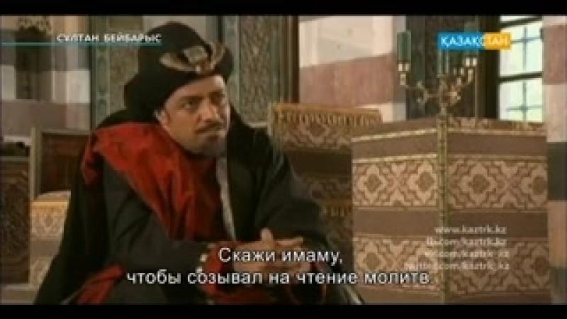 Сұлтан Бейбарыс 19бөлім.240.mp4