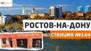 13.09.18 - открытие Ростов-на-Дону, Казахская, 60/2