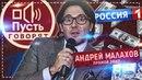 Малахов назвал причину ухода из Пусть говорят в Прямой эфир / выпуск от 26.04.18 26 апреля 2018