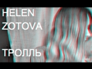 HELEN ZOTOVA - ТРОЛЛЬ