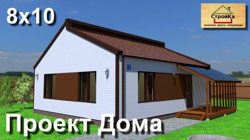 Продуманный и комфортный дом с большой гостиной. Золотая середина - Дом 10х8.