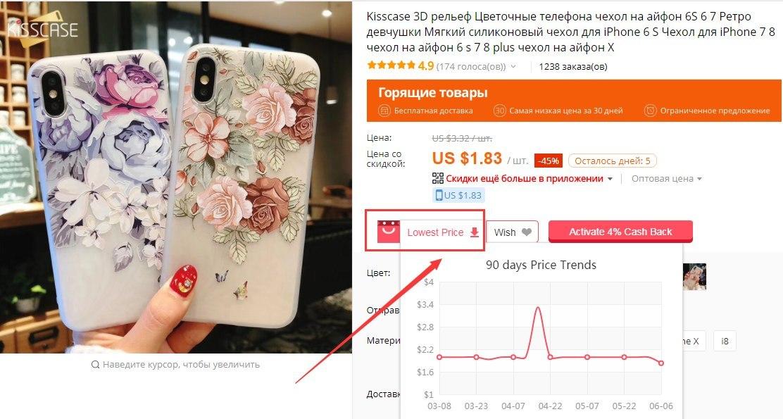 Чехол для iPhone за 183