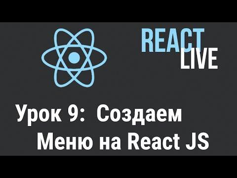 Курс React JS Live. Урок 9: Создаем меню на React.js