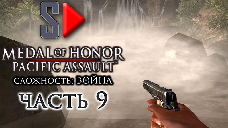 Medal of Honor Pacific Assault сложность Война 9 Гуадалканал Часть 4
