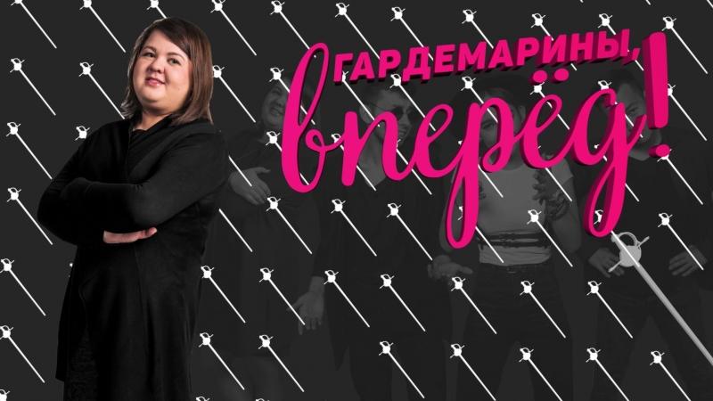 Анастасия Кузнецова - Гардемарины, вперёд!
