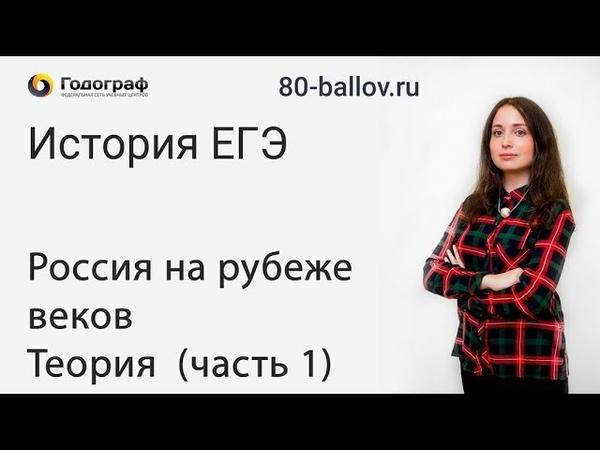 История ЕГЭ 2019. Россия на рубеже веков. Теория. Часть 1