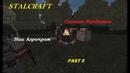 Stalcraft Сюжет бандитов Нии Агропром Part 2!