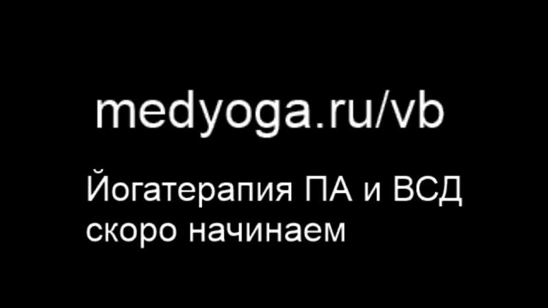 Йогатерапия ВСД и ПА