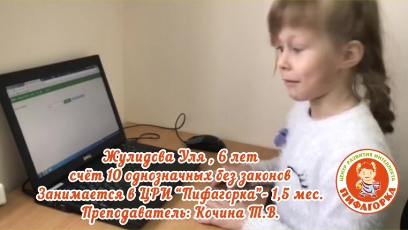 Участница № 9.Жулидова Уля, 6 лет Преподаватель: Кочина Т.В.