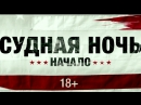Судная ночь Начало 2 августа 2018 Трейлер A