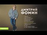 Дмитрий Фомин - Вернусь (Альбом 2018 г)