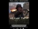 «Бе́лый тигр» – Художественный фильм (реkламный ролиk)
