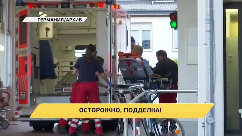 Скандал В Берлине больные получали поддельные лекарства