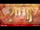 Шансон Десятилетия - Лучшие Песни 2008 - 2018 - Часть 2 (Сборник)