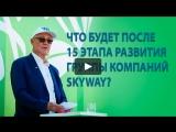 Что будет после 15 этапа развития группы компаний SkyWay?