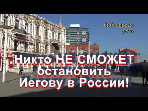 Что предсказали Свидетели Иеговы перед их запретом в России