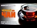 Чёрный чай Алексей Бахарев