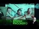Захар Прилепин Уроки русского Урок №42 Антисоветское кино зачем топтать мою любовь