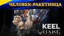 Неубиваемый Keel. ЧЕЛОВЕК-РАКЕТНИЦА🚀 19 киллов на 1 смерть в катке. Quake Champions gameplay.