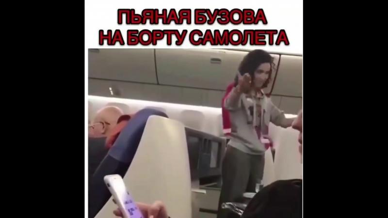 Скрытая камера: Бузова на веселе в самолёте