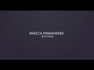 INESSA RABBANIEVA | PHOTOGRAPHER