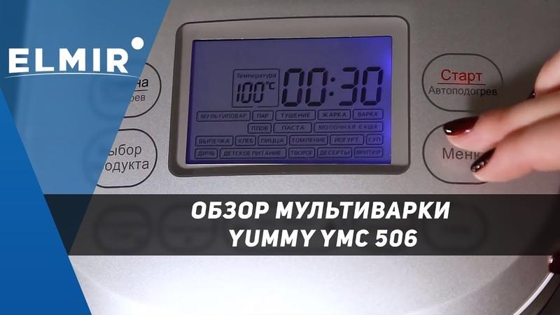 Мультиварка Yummy YMC 506. Обзор от Elmir.ua