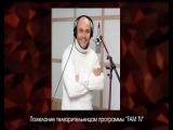Интервью с Максимом Авериным 12 марта 2018 г. (ТНТЭфир)