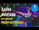 Лидия Шеховцова (Ханна Монтана) - студия танцев Алмея