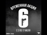 Rainbow Six Осада - Summer Collection