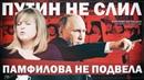 Путин не слил, Памфилова не подвела: выборы в Приморье состоятся заново (Руслан Осташко)