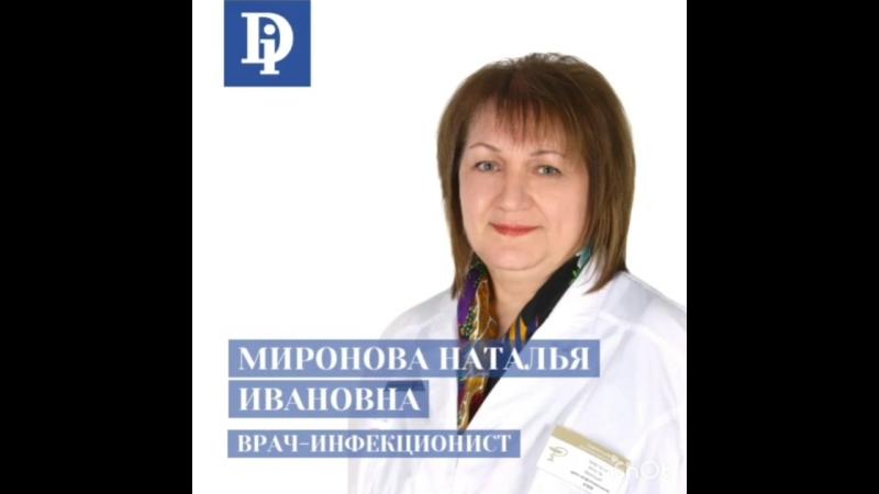 Миронова Н. И.