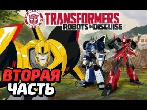 Роботы под Прикрытием Часть 2 Трансформеры Игра про мультик о трансформерах Transformers Robots I