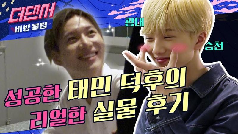 덕계못 뿌시는 탬덕 NCT 지성의 샤이니 태민 실물 영접 후기ㅣWHYNOT 더 댄서 비방클