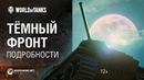 Тёмный фронт. Подробности World of Tanks