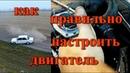 регулировка двигателя и карбюратора озон ВАЗ 2101-07 2