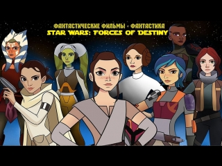 Звёздные войны: Силы судьбы / Star Wars: Forces of Destiny (2018)