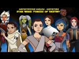 Звёздные войны Силы судьбы Star Wars Forces of Destiny (2018)