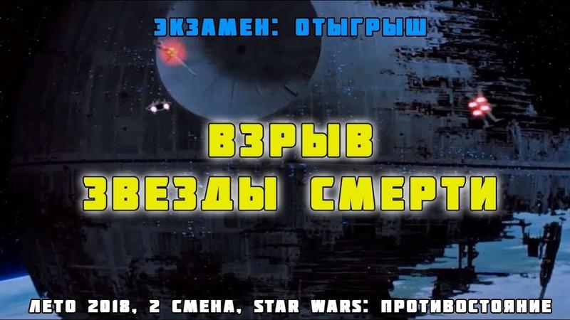 Отыгрыш: Звезда смерти. Лига Fantasy. Лето 2018. 2 смена. StarWars