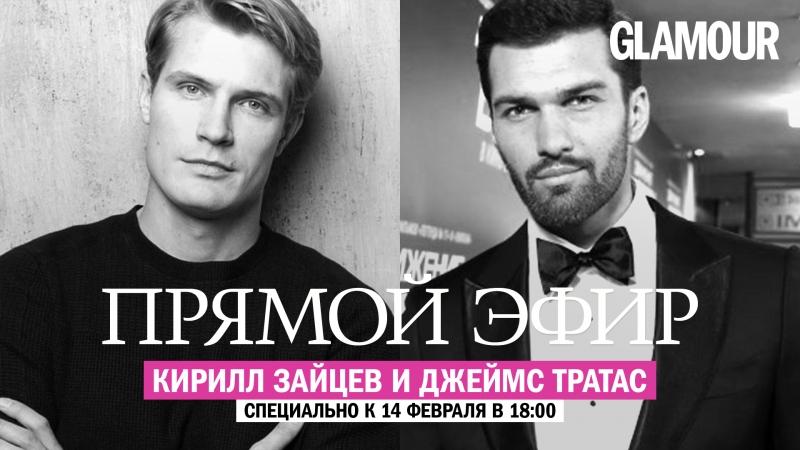 Актеры фильма «Движение вверх» Джеймс Тратас и Кирилл Зайцев в прямом эфире Glamour