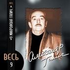 Александр Галич альбом У микрофона Галич (1975)