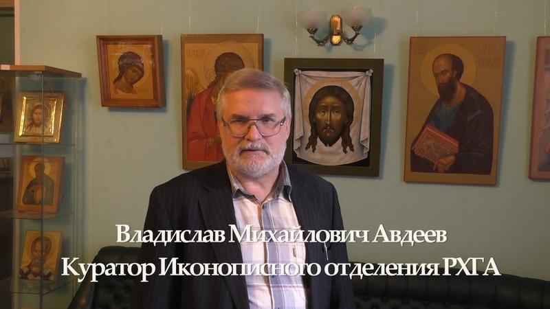 Иконописное отделение РХГА - В.М.Авдеев