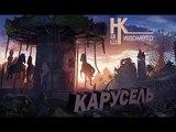 city carousel (городская карусель) ,, КАРУСЕЛЬ ,,