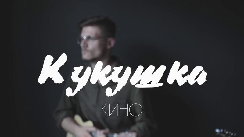 Кино - Кукушка (укулеле cover)